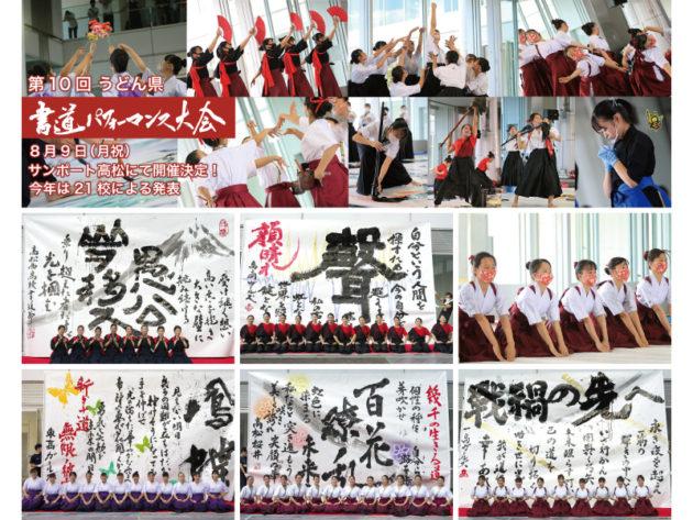 8月9日(月・振休) 第10回 うどん県書道パフォーマンス大会inサンポート