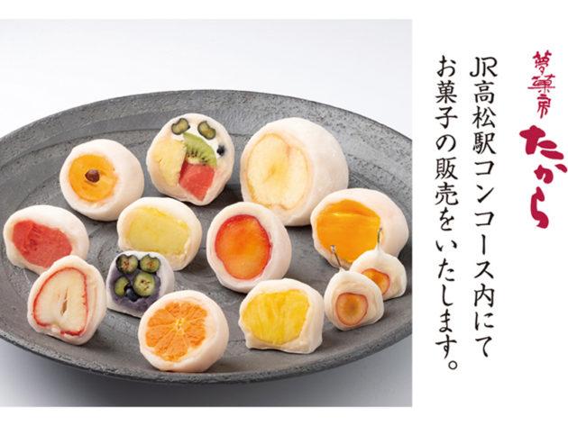 6月10日(木)〜6月15日(火) JR高松駅にてお菓子を販売いたします