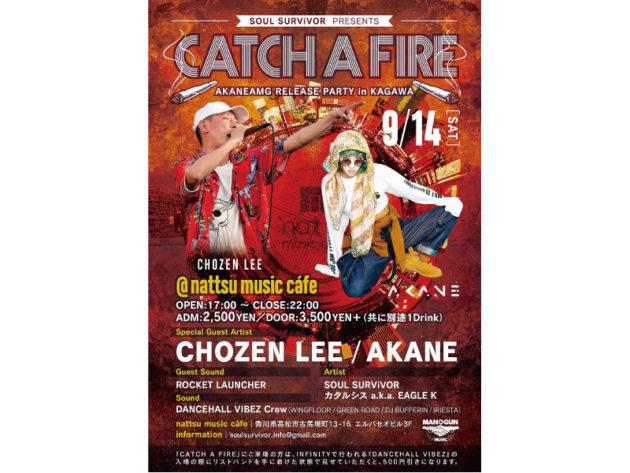 9月14日(土)『CATCH A FIRE AkaneAMG RELEASE PARTY in KAGAWA』