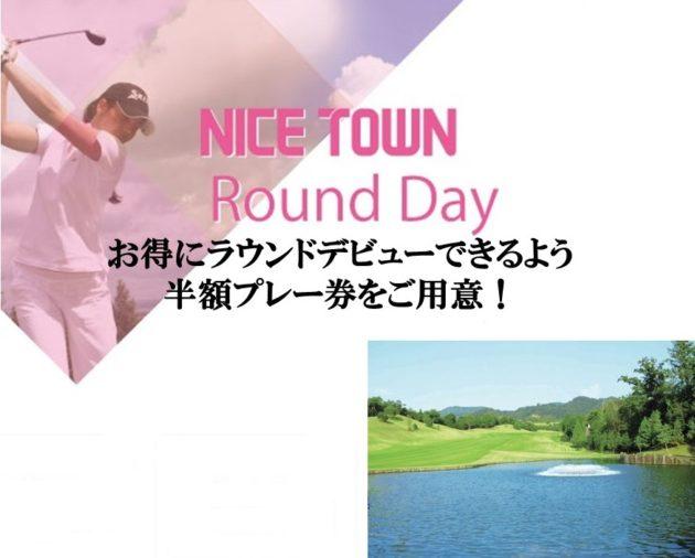 4/20(金)~5/20(日)NICE TOWN Round Day お得にラウンドデビューできるよう半額プレー券をご用意!
