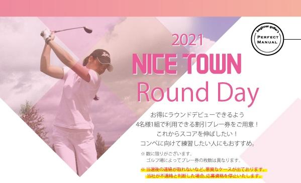 6月20日(日)~7月19日(月)20時まで『2021 NICETOWN Round Day』お得にラウンドデビューできるよう 4名様1組で利用できる割引プレー券をご用意!※数に限りがございます。ゴルフ場によってプレー券の枚数は異なります。