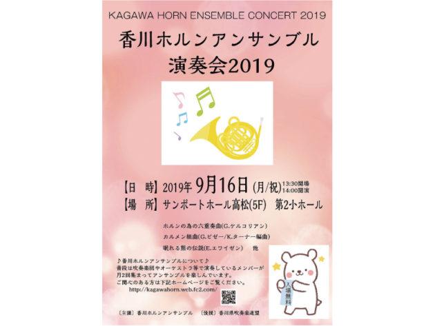 9月16日(月・祝)『香川ホルンアンサンブル演奏会2019』