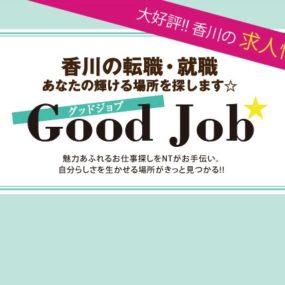 1708-GoodJOB001