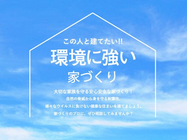 この人と建てたい‼環境に強い家づくり家族を守る安心安全な家づくり~