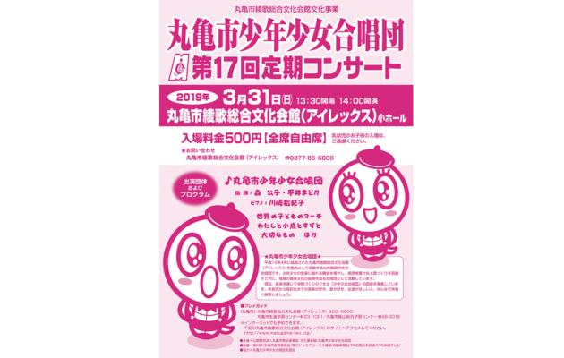 3月31日丸亀市少年少女合唱団 第17回定期コンサート
