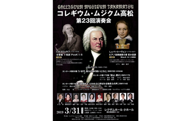 3月31日(日)コレギウム・ムジクム高松 第23回演奏会