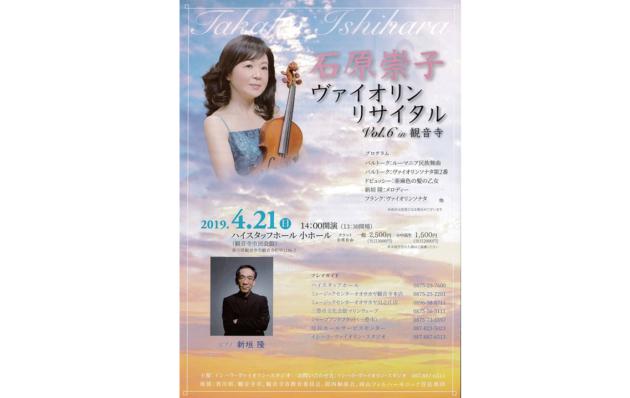 4月21日(日)石原崇子 ヴァイオリンリサイタル Vol.6 in 観音寺