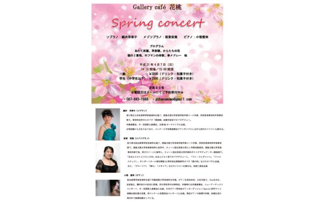 4月7日(日)'Gallery cafe 花桃 Spring concert