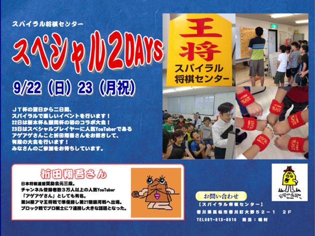 9月22日 (日) 23日 (月・祝)人気Youtuberとのコラボが実現!『スパイラル将棋センター・スペシャル2DAYS』