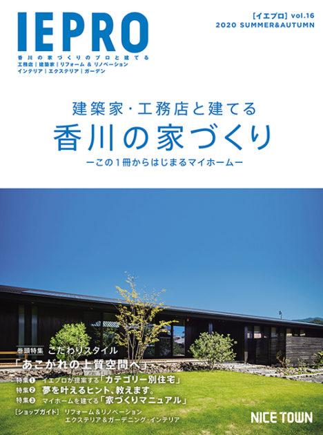 IEPRO(イエプロ) 夏・秋号
