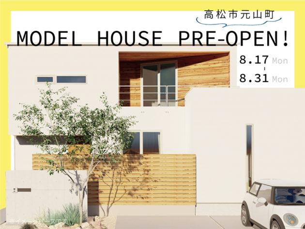 8月17日(月)~8月31日(月)モデルハウスプレオープン&見学会★