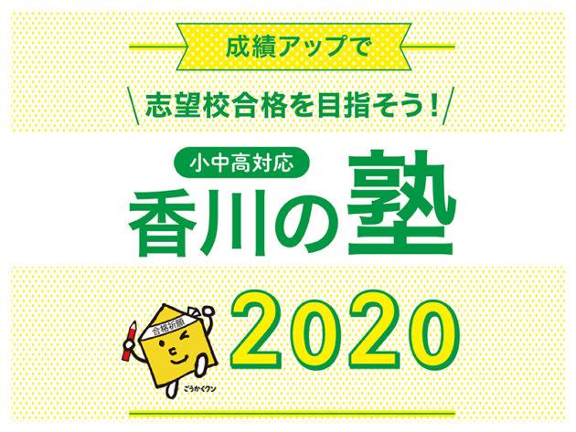 志望校合格を目指そう! 小中高対応香川の塾 2020