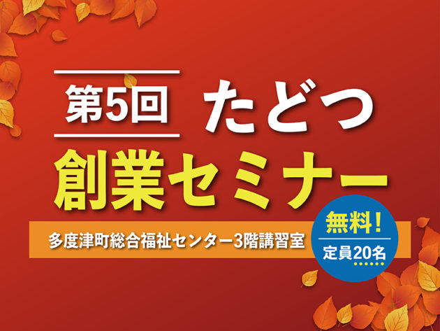 10月21日(水)、10月28日(水)「第5回たどつ創業セミナー」