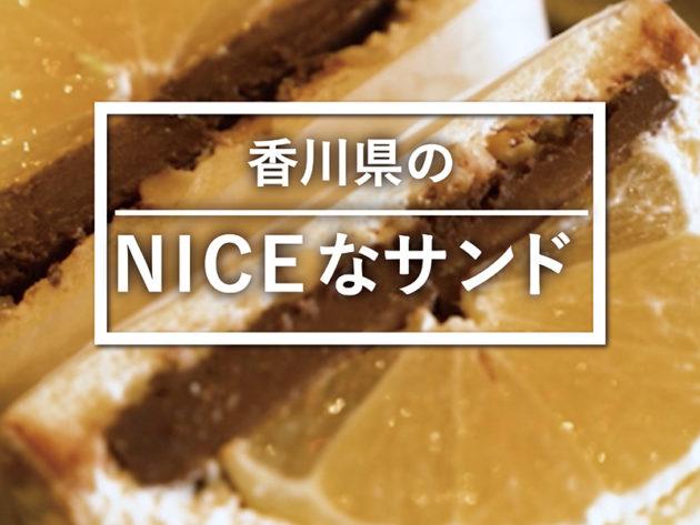 【ロケ企画第2弾前編】1ヶ月限定販売!今しか味わえない絶品サンドの正体とは!?