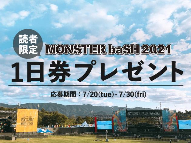 ナイスタウン読者限定 「MONSTER baSH 2021」1日券プレゼント‼︎