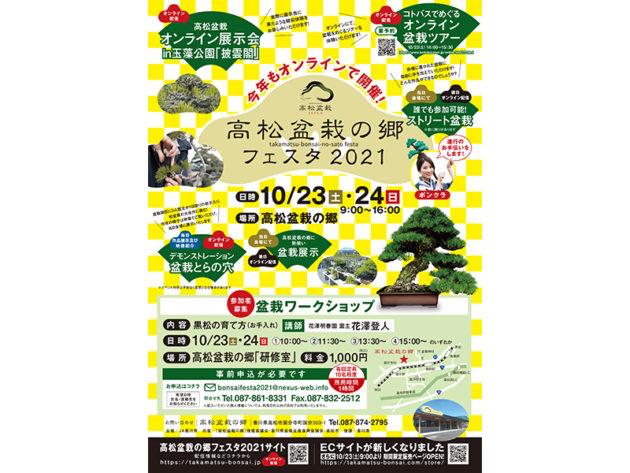 10月23日・24日「高松盆栽の郷フェスタ2021」