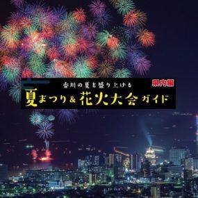 20170719花火扉