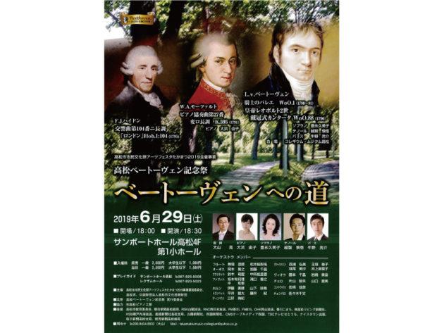 6月29日(土) 高松ベートーヴェン記念祭 ベートーヴェンへの道