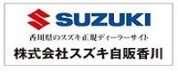 スズキ自販香川