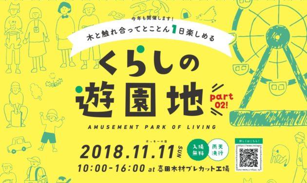 2018年11月11日(日)木と触れ合ってとことん1日楽しめる!! くらしの遊園地part 2 開催決定!!