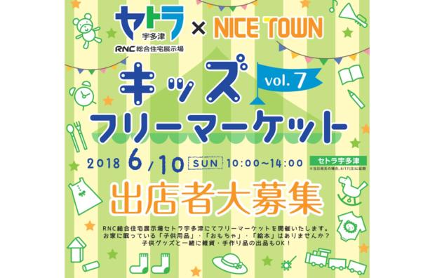 6/10(土)RNC総合住宅展示場セトラ宇多津にてフリーマーケットを開催!