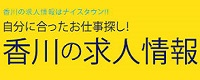 香川の求人
