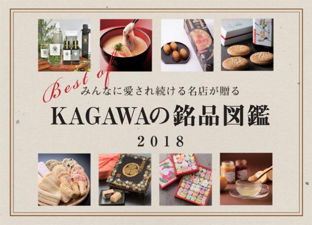 みんなに愛され続ける名店が贈る、KAGAWAの銘品図鑑2018