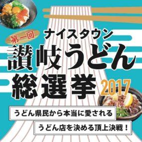 うどん総選挙20170216line