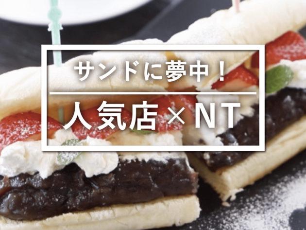 【ロケ企画第2弾後編】編集部がお願い!?魅力と特別が詰まった期間限定サンドを実食!!