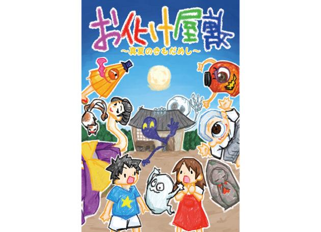 8月13日(月)〜25日(土)お化け屋敷が出現!イオンモール綾川で楽しい夏を!