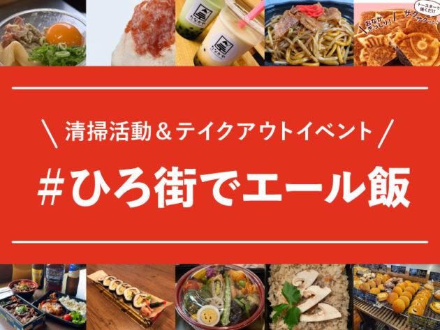 10月23日(土) 清掃活動&テイクアウトイベント #ひろ街でエール飯