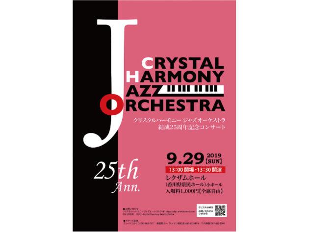 9月29日(日)『クリスタルハーモニージャズオーケストラ 25周年記念コンサート』