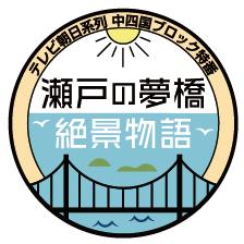 香川照之が体を張って、瀬戸大橋の絶景スポットへナビゲート!