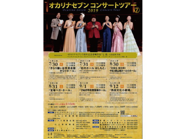 9月1日(日)『オカリナセブン コンサートツアー2019』