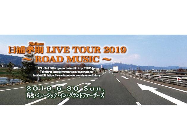 6月30日(日) 日浦孝則 LIVE TOUR 2019 〜ROAD MUSIC〜