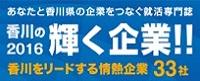 香川の輝く企業!! 2016