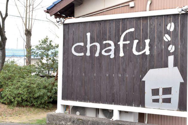 chafu7