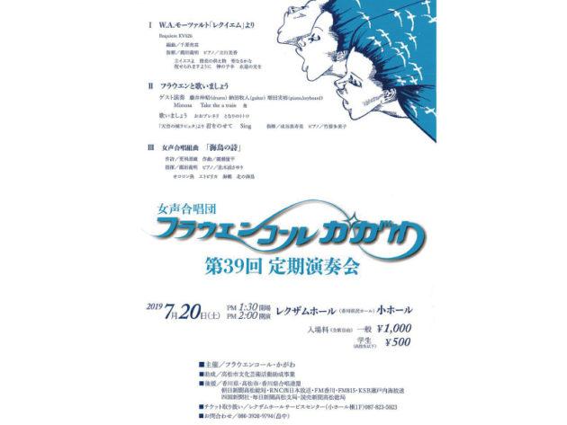 7月20日(土) 女声合唱団 フラウエンコール・かがわ 第39回 定期演奏会