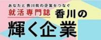 香川の輝く企業