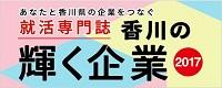 香川の輝く企業!! 2017