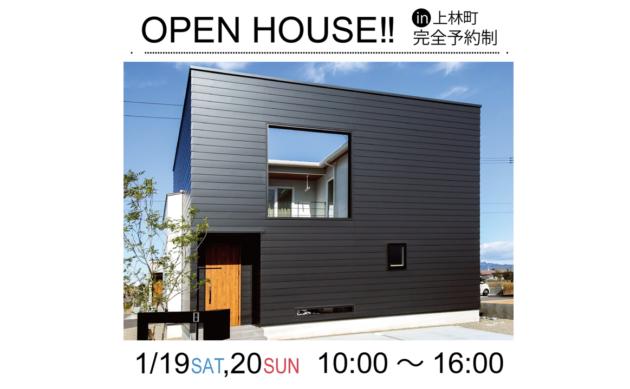 1月19日(土)・20日(日)10:00~16:00 モデルハウス見学会