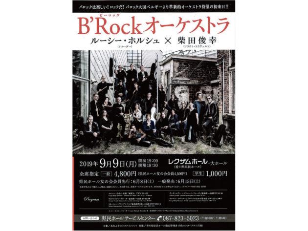 9月9日(月) 『B'Rockオーケストラ ルーシー・ホルシュ×柴田俊幸』