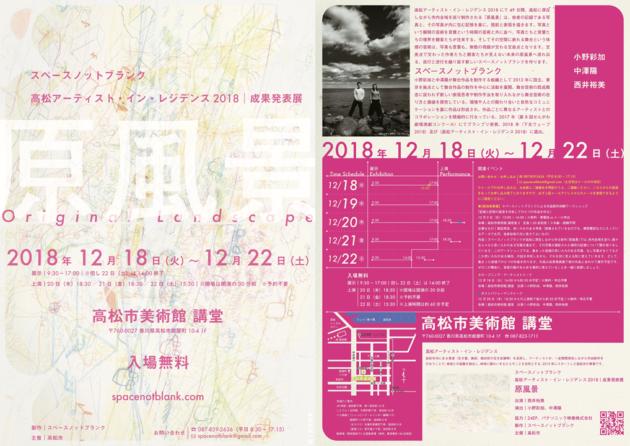 12月18日(火)~22日(土)スペ...