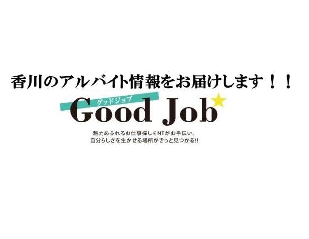 香川アルバイトカバー20171030