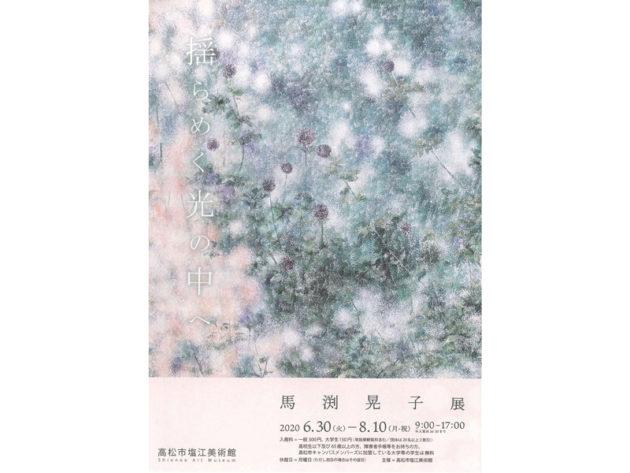 開催中〜8月10日(月・祝)「馬渕晃子展 揺らめく光の中へ」