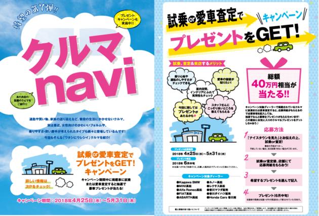 4/25~5/31 試乗or愛車査定でプレゼントをGET!