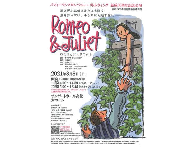 8月8日(日・祝) パフォーマンスカンパニー・リトルウィング結成30周年記念公演 ロミオとジュリエット