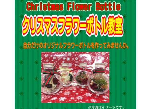 12月2日(日)エピアみかどにてクリスマスリース教室を開催!自分だけのオリジナル フラワーボトルを作ろう