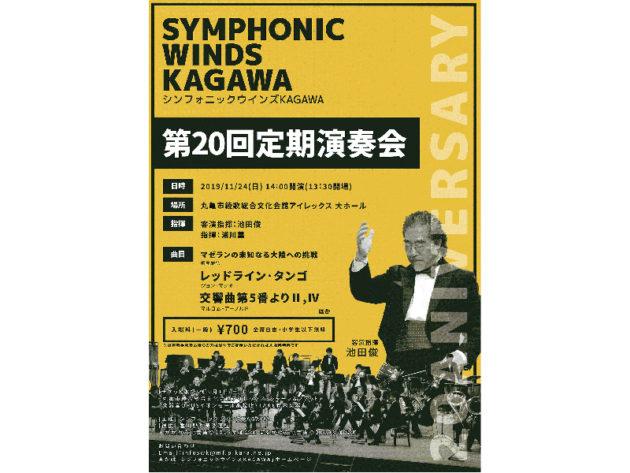 11月24日(日)『シンフォニックウインズKAGAWA 第20回定期演奏会』