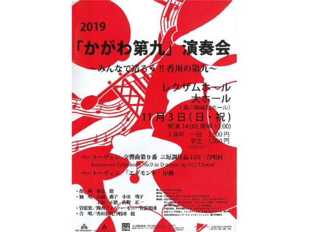 11月3日(日・祝) 『2019「かがわ第九」演奏会〜みんなで造ろう!!香川の第九〜』